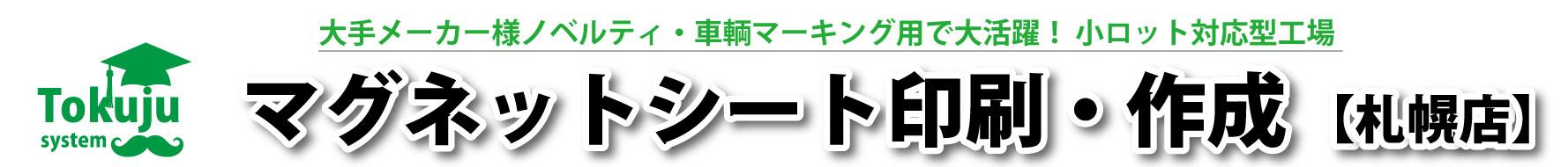 マグネットシート印刷作成【札幌工場】
